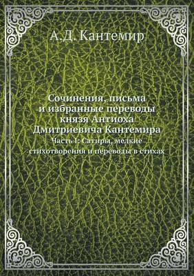 Sochineniya, Pisma I Izbrannye Perevody Knyazya Antioha Dmitrievicha Kantemira Chast I: Satiry, Melkie Stihotvoreniya I Perevody V Stihah