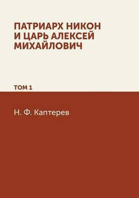 Patriarh Nikon I Tsar Aleksej Mihajlovich Tom 1
