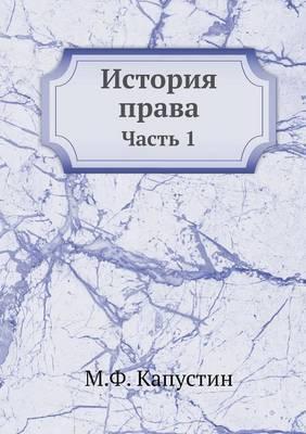 Istoriya Prava Chast 1