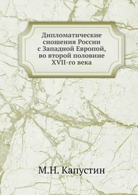 Diplomaticheskie Snosheniya Rossii S Zapadnoj Evropoj, Vo Vtoroj Polovine XVII-Go Veka