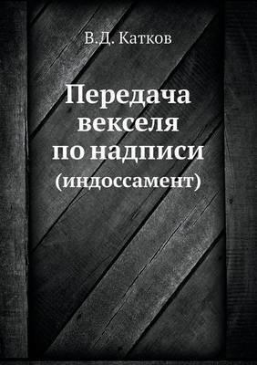 Peredacha Vekselya Po Nadpisi (Indossament)