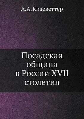 Posadskaya Obschina V Rossii XVII Stoletiya