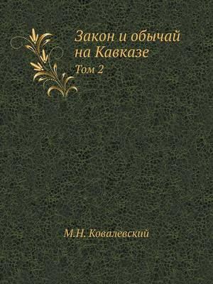 Zakon I Obychaj Na Kavkaze Tom 2