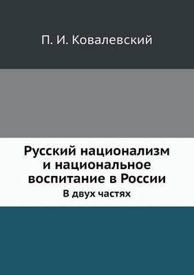Russkij Natsionalizm I Natsionalnoe Vospitanie V Rossii V Dvuh Chastyah