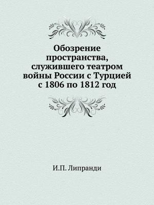 Obozrenie Prostranstva, Sluzhivshego Teatrom Vojny Rossii S Turtsiej S 1806 Po 1812 God