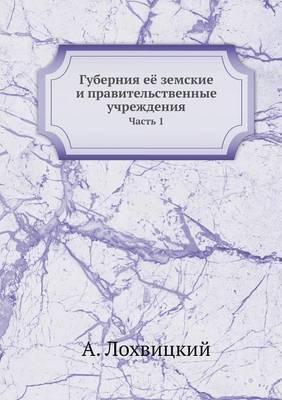 Guberniya Eyo Zemskie I Pravitelstvennye Uchrezhdeniya Chast 1