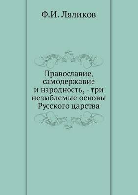 Pravoslavie, Samoderzhavie I Narodnost, - Tri Nezyblemye Osnovy Russkogo Tsarstva
