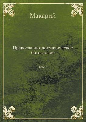 Pravoslavno-Dogmaticheskoe Bogoslovie Tom 5