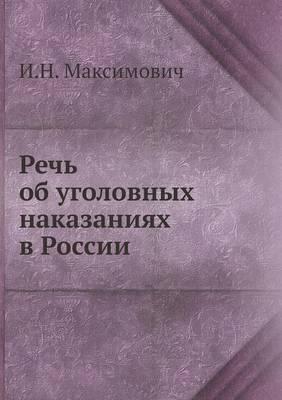 Rech OB Ugolovnyh Nakazaniyah V Rossii
