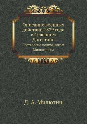 Opisanie Voennyh Dejstvij 1839 Goda V Severnom Dagestane Sostavleno Polkovnikom Milyutinym