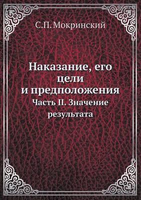 Nakazanie, Ego Tseli I Predpolozheniya Chast II. Znachenie Rezultata