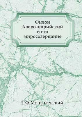 Filon Aleksandrijskij I Ego Mirosozertsanie