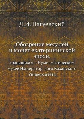 Obozrenie Medalej I Monet Ekaterininskoj Epohi, Hranyaschihsya V Numizmaticheskom Muzee Imperatorskogo Kazanskogo Universiteta