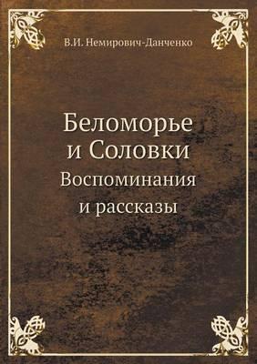 Belomore I Solovki Vospominaniya I Rasskazy
