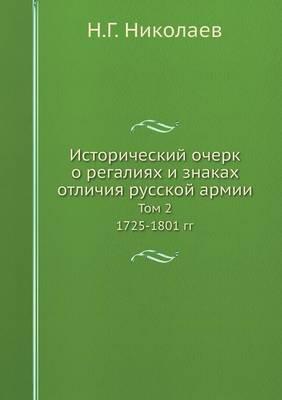 Istoricheskij Ocherk O Regaliyah I Znakah Otlichiya Russkoj Armii Tom 2. 1725-1801 Gg