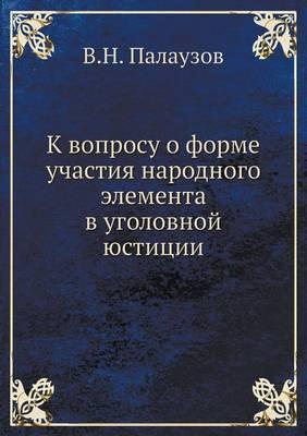 K Voprosu O Forme Uchastiya Narodnogo Elementa V Ugolovnoj Yustitsii