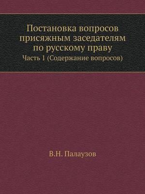 Postanovka Voprosov Prisyazhnym Zasedatelyam Po Russkomu Pravu Chast 1 (Soderzhanie Voprosov)