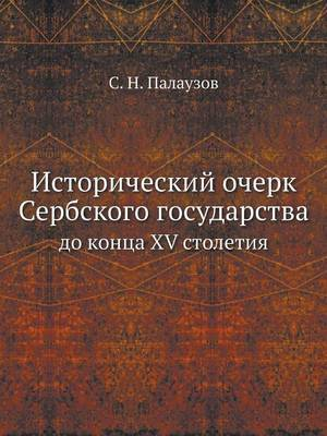 Istoricheskij Ocherk Serbskogo Gosudarstva Do Kontsa XV Stoletiya