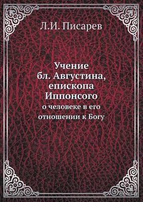 Uchenie Bl. Avgustina, Episkopa Ipponsogo O Cheloveke V Ego Otnoshenii K Bogu