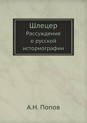 Shletser Rassuzhdenie O Russkoj Istoriografii