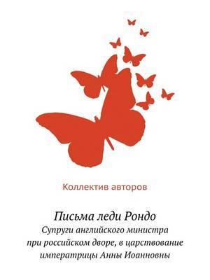 Pisma Ledi Rondo Cuprugi Anglijskogo Ministra Pri Rossijskom Dvore, V Tsarstvovanie Imperatritsy Anny Ioannovny