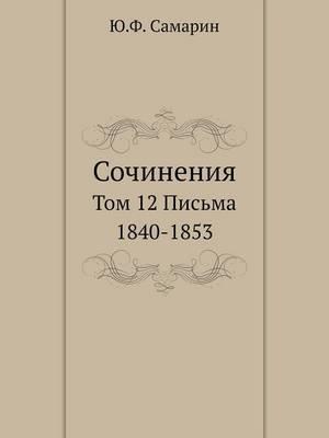 Sochineniya Yu.F. Samarina. Tom 12. Pisma 1840-1853