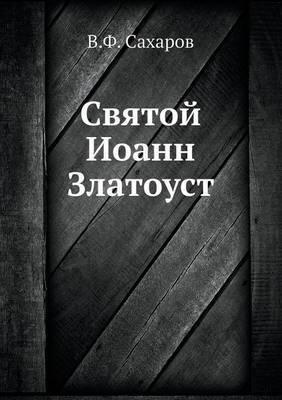 Svyatoj Ioann Zlatoust