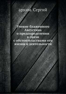 Uchenie Blazhennogo Avgustina O Predopredelenii V Svyazi S Obstoyatelstvami Ego Zhizni I Deyatelnosti
