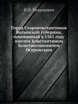 Gorod Starokonstantinov Volynskoj Gubernii, Osnovannyj V 1561 Godu Knyazem Konstantinom Konstantinovichem Ostrozhskim