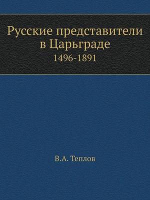 Russkie Predstaviteli V Tsargrade 1496-1891