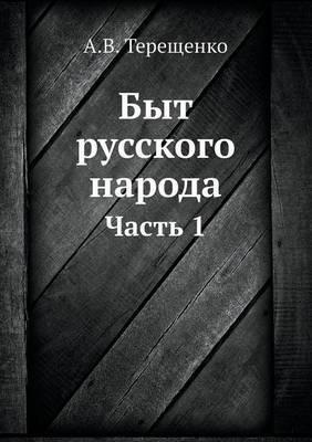 Byt Russkogo Naroda Chast 1