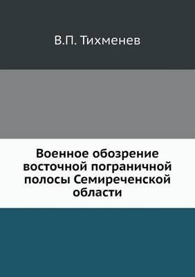 Voennoe Obozrenie Vostochnoj Pogranichnoj Polosy Semirechenskoj Oblasti