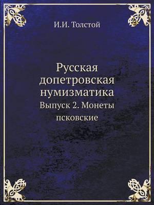 Russkaya Dopetrovskaya Numizmatika Vypusk 2. Monety Pskovskie