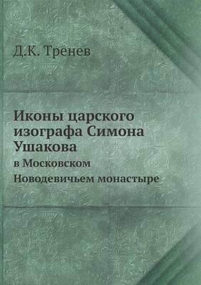 Ikony Tsarskogo Izografa Simona Ushakova V Moskovskom Novodevichem Monastyre