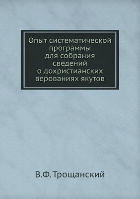 Opyt Sistematicheskoj Programmy Dlya Sobraniya Svedenij O Dohristianskih Verovaniyah Yakutov