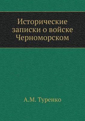 Istoricheskie Zapiski O Vojske Chernomorskom