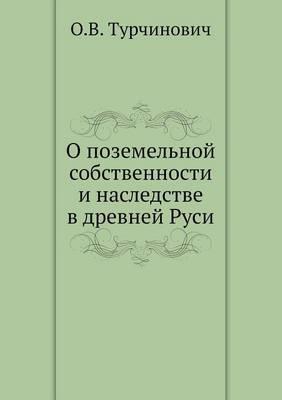O Pozemelnoj Sobstvennosti I Nasledstve V Drevnej Rusi