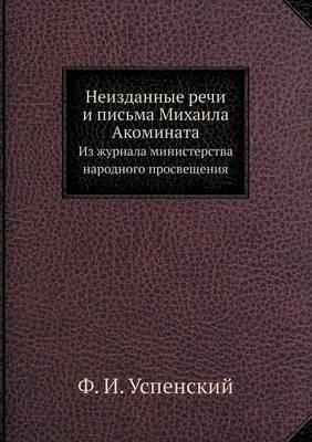 Neizdannye Rechi I Pisma Mihaila Akominata Iz Zhurnala Ministerstva Narodnogo Prosvescheniya