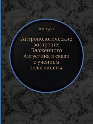 Antropologicheskie Vozzreniya Blazhennogo Avgustina V Svyazi S Ucheniem Pelagianstva