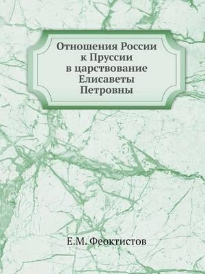 Otnosheniya Rossii K Prussii V Tsarstvovanie Elisavety Petrovny