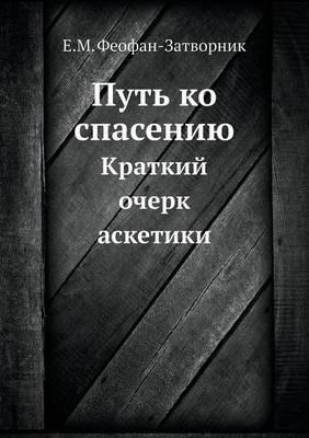 Put Ko Spaseniyu Kratkij Ocherk Asketiki
