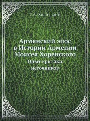 Armyanskij Epos V Istorii Armenii Moiseya Horenskogo Opyt Kritiki Istochnikov
