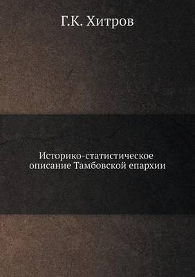 Istoriko-Statisticheskoe Opisanie Tambovskoj Eparhii