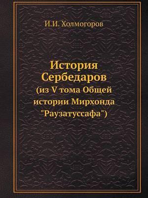 Istoriya Serbedarov (Iz V Toma Obschej Istorii Mirhonda  Rauzatussafa )
