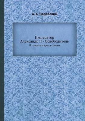 Imperator Aleksandr II - Osvoboditel V Pamyati Naroda Svoego