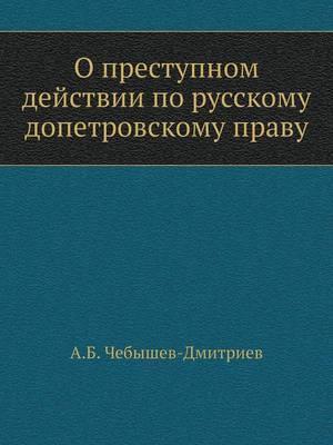 O Prestupnom Dejstvii Po Russkomu Dopetrovskomu Pravu