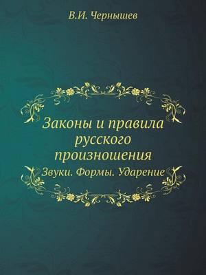 Zakony I Pravila Russkogo Proiznosheniya Zvuki. Formy. Udarenie