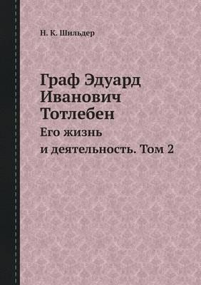 Graf Eduard Ivanovich Totleben Ego Zhizn I Deyatelnost. Tom 2