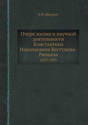 Ocherk Zhizni I Nauchnoj Deyatelnosti Konstantina Nikolaevicha Bestuzheva-Ryumina 1829-1897