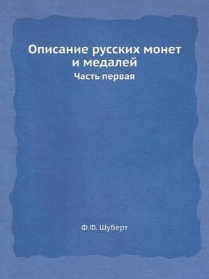 Opisanie Russkih Monet I Medalej Chast Pervaya